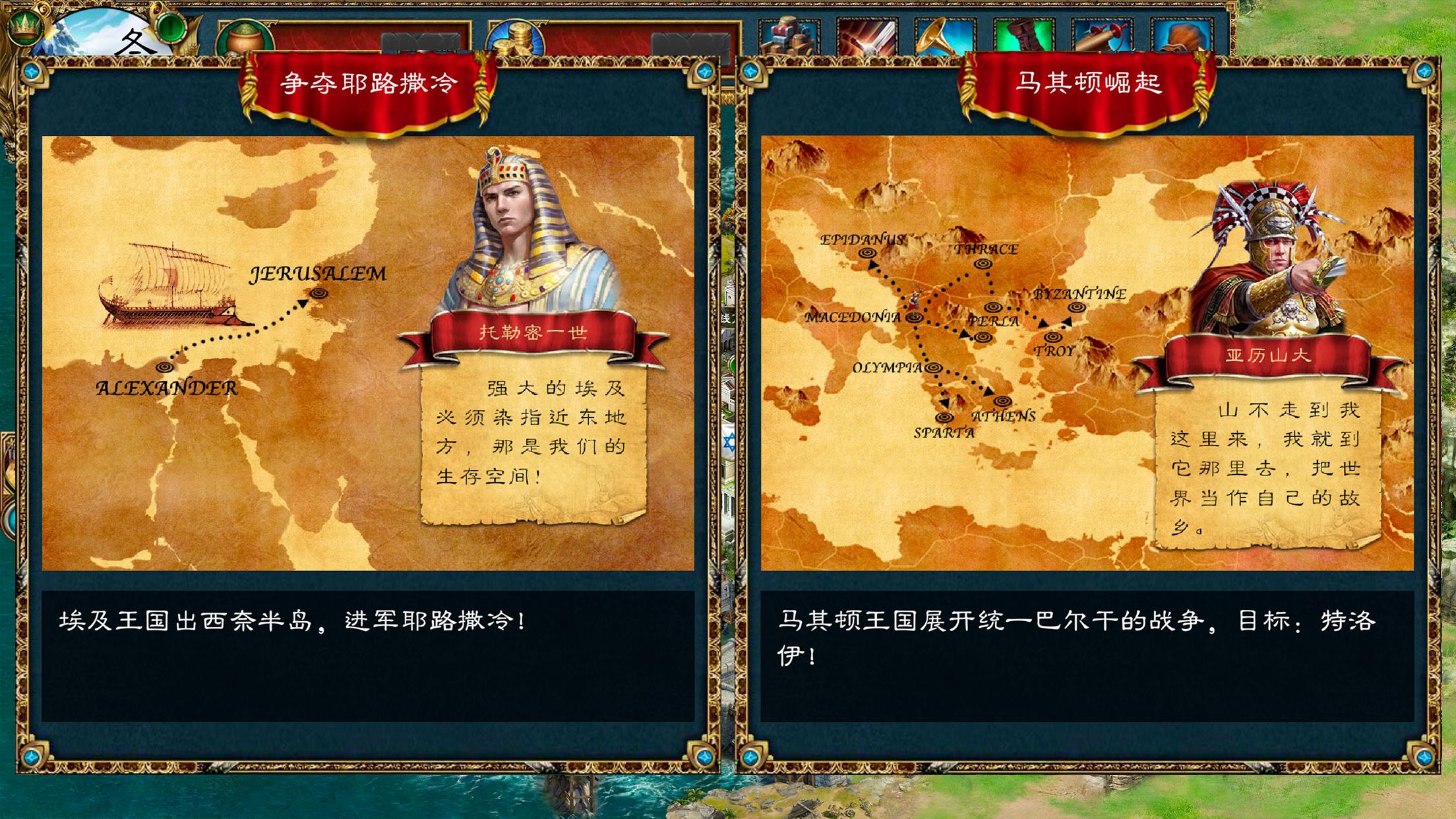 地中海城邦,游戏截图